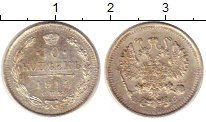 Изображение Монеты 1894 – 1917 Николай II 10 копеек 1914 Серебро VF СПБ ВС