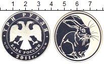 Изображение Монеты Россия 3 рубля 2011 Серебро Proof Год  Кролика.