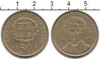 Изображение Монеты Греция 50 драхм 1998 Латунь UNC-