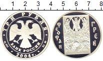 Изображение Монеты Россия 3 рубля 2004 Серебро Proof- Феофан  Грек.