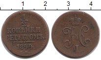 Изображение Монеты 1825 – 1855 Николай I 1/2 копейки 1844 Медно-никель XF