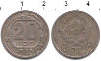 Изображение Монеты СССР 20 копеек 1936 Медно-никель XF 6 республик