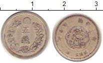 Изображение Монеты Япония 5 сен 0 Алюминий XF