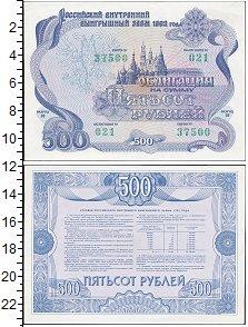 Изображение Банкноты Россия 500 рублей 1992  XF Облигация  Российско