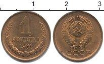 Изображение Монеты СССР 1 копейка 1961 Латунь XF