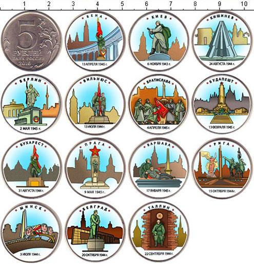 Изображение Наборы монет Россия Цветные. Города-столицы государств, освобожденные советскими войсками 2016 Медно-никель UNC