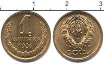 Изображение Монеты СССР 1 копейка 1991 Латунь XF