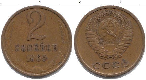 Картинка Монеты СССР 2 копейки Латунь 1965