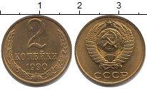 Изображение Монеты СССР 2 копейки 1990 Латунь XF