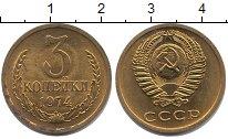 Изображение Монеты СССР 3 копейки 1974 Латунь XF