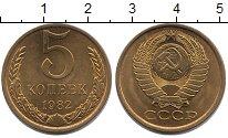 Изображение Монеты СССР 5 копеек 1982 Латунь XF