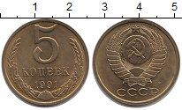 Изображение Монеты СССР 5 копеек 1991 Латунь XF
