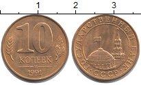 Изображение Монеты СССР 10 копеек 1991 Латунь XF