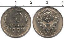 Изображение Монеты СССР 15 копеек 1991 Медно-никель XF
