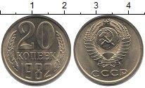 Изображение Монеты СССР 20 копеек 1982 Медно-никель XF