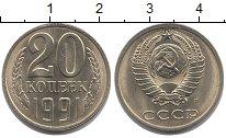 Изображение Монеты СССР 20 копеек 1991 Медно-никель XF