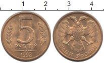Изображение Монеты Россия 5 рублей 1992 Латунь XF