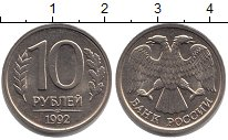 Изображение Монеты Россия 10 рублей 1992 Медно-никель XF
