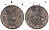 Изображение Монеты Россия 10 рублей 1993 Медно-никель XF