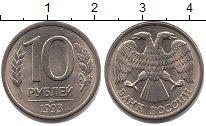 Изображение Монеты Россия 10 рублей 1993 Медно-никель XF ЛМД
