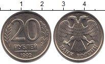 Изображение Монеты Россия 20 рублей 1992 Медно-никель XF