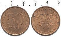 Изображение Монеты Россия 50 рублей 1993 Латунь XF