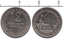 Изображение Монеты Россия Жетон 2015 Медно-никель XF