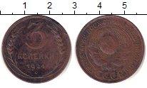 Изображение Монеты СССР 3 копейки 1924 Медь VF-