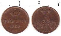 Изображение Монеты 1855 – 1881 Александр II 1 полушка 1857 Медь XF