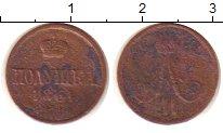Изображение Монеты 1855 – 1881 Александр II 1 полушка 1861 Медь VF