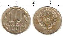 Изображение Монеты СССР 10 копеек 1991 Медно-никель XF