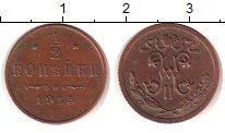 Изображение Монеты 1894 – 1917 Николай II 1/2 копейки 1915 Медь XF
