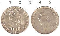 Изображение Монеты Чехословакия 50 крон 1949 Серебро XF Сталин
