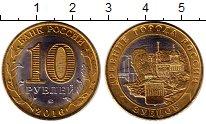 Изображение Мелочь Россия 10 рублей 2016 Позолота UNC