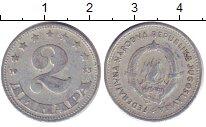 Изображение Барахолка Югославия 2 динара 1953 Алюминий VF