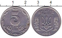 Изображение Барахолка Україна 5 копеек 1992 нержавеющая сталь XF-