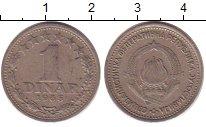Изображение Дешевые монеты Югославия 1 динар 1965 Медно-никель VF Социалистическая Юго