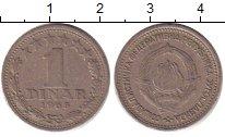 Изображение Дешевые монеты Югославия 1 динар 1965 Медно-никель VF+ Социалистическая Юго