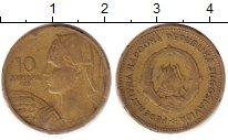 Изображение Дешевые монеты Югославия 10 динар 1980 Латунь XF