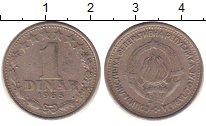 Изображение Дешевые монеты Югославия 1 динар 1965 Медно-никель VF- Социалистическая Юго