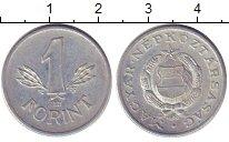 Изображение Дешевые монеты Венгрия 1 форинт 1970 Алюминий XF