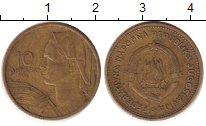 Изображение Дешевые монеты Югославия 10 динар 1978 Медь XF