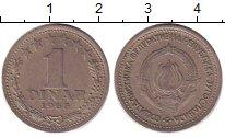 Изображение Барахолка Югославия 1 динар 1965 Медно-никель VF+ Социалистическая Юго