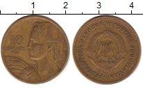 Изображение Дешевые монеты Югославия 10 динар 1952 Медь XF-