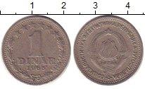 Изображение Дешевые монеты Югославия 1 динар 1965 Медно-никель XF