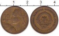 Изображение Барахолка Югославия 10 динар 1955 Латунь XF-