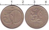 Изображение Дешевые монеты Чехословакия 50 хеллеров 1979 Медно-никель XF
