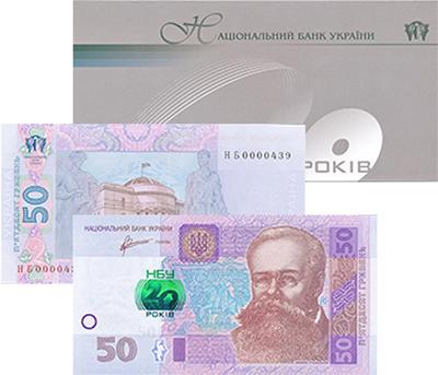 Изображение Подарочные монеты Украина 20 лет НБУ 2011   Банкнота номиналом 5