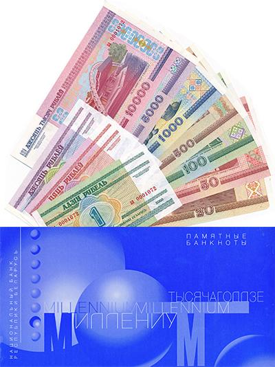 Изображение Подарочные монеты Беларусь Миллениум 2001   Набор из десяти банк