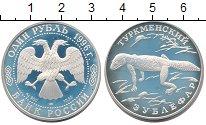 Изображение Монеты Россия 1 рубль 1996 Серебро Proof-